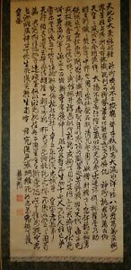 Antique Vintage Japanese Wood Block Printed Edo Scholar Calligraphy Scroll