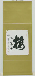 Interchangeable Japanese Hanging Scroll With Sumi Drawing And Calligraphy 704