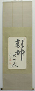 Interchangeable Japanese Hanging Scroll Sumie Drawing And Calligraphy 6 Sheets