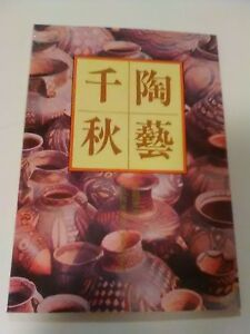 Ancient Chinese Pottery Book Color Photos And Written In Chinese