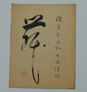 Antique Vintage Chinese Calligraphy Single Word With Poem Signed By The Artist