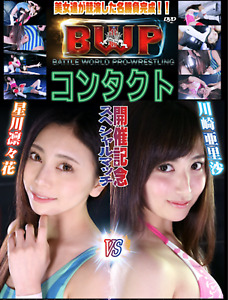 2019 Female WRESTLING Woman SwimSuits 1 Hour+ Ladies LEOTARD DVD Japan shoe i323