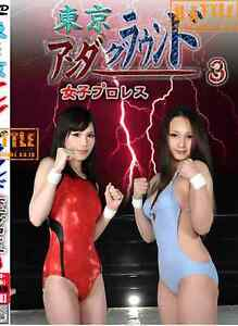 Female WRESTLING LEOTARD Woman's Ladies DVD 40 MIN Japanese Swimsuits Shoes i78