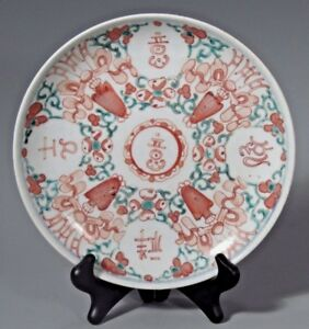 China Chinese Iron Red Porcelain Plate W Auspicious Symbols Daoguang 1821 50
