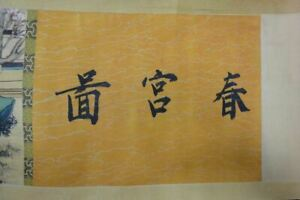 Very Long Old Chinese Scroll Painting Erotic Women And Men Chungongtu