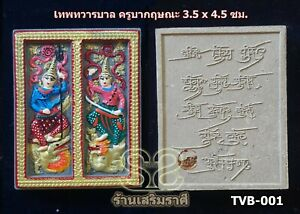 Guardian God King Butterfly Kruba Krissana Side 3 5 X 4 5 Cm Tvb 001