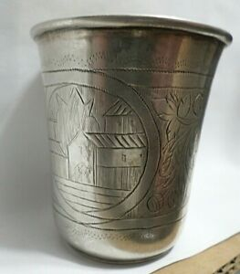 Old Antique 18th Century Silver Kiddush Cup Judaica Russian