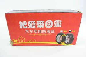 Anti Snow Tire Chains For Car Tire Width 165 275mm 8 pack Black New