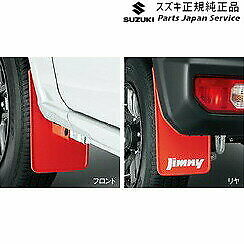 Jdm Suzuki Jimny Samurai Jb64 Genuine Mud Flap Guard 4pcs Car Parts From Japan