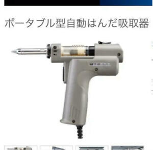 Goot Tp 100 Electric Vacuum Desoldering Iron 100v 50 60hz From Japan F s