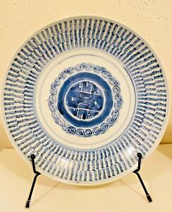 Qing Chinese Export Blue White Plate Thousand Shou 9 75 Inch