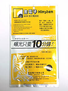 100x Pp1015 Ps1015 Positive Acting Presensitized Pcb 10x15cm 1 side 1 oz Kinsten