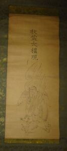 Rare Japanese Antique Buddhist Hanging Scroll Temple Tengu God Zen