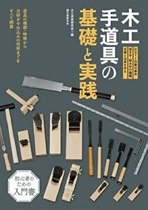 Basic method and Practice of Japanese woodworking traditional Hand Tools FS New