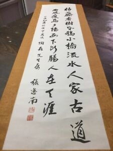 Antique Asian Calligraphy Scroll Painting Ink Paper Silk