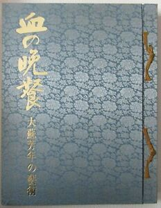 Japanese Book Limited Edition Ukiyo E Tattoo Bloody Yoshitoshi Tsukioka 1971