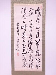4156930 Japanese Wall Hanging Scroll Hand Painted Calligraphy