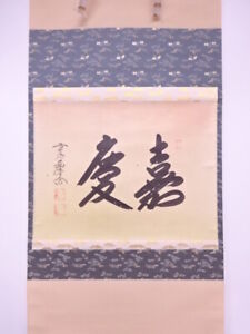 4295915 Japanese Wall Hanging Scroll Hand Painted Calligraphy