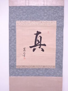 4296016 Japanese Wall Hanging Scroll Hand Painted Calligraphy