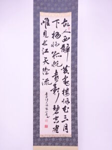 4300579 Japanese Wall Hanging Scroll Hand Painted Calligraphy