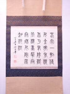 4302974 Japanese Wall Hanging Scroll Hand Painted Calligraphy