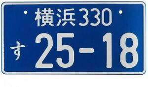 Japanese Jdm City Name Metal Rust Free License Plate Cover Tag Heavy Duty Gift