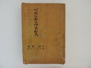 Rare Antique 1943 Japanese Book German Spy Wasmus In Persia By Sykes Japan