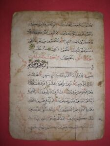 Muslim Arabic Manuscript Of 4 Pages Probably Koran Or Historical From 19th C