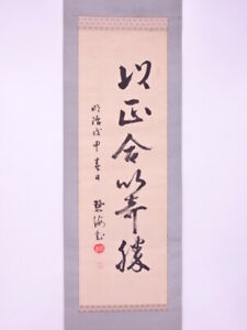 4146438 Japanese Wall Hanging Scroll Hand Painted Calligraphy