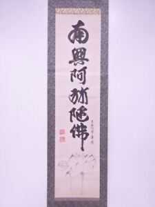 4296885 Japanese Wall Hanging Scroll Hand Painted Calligraphy