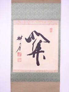 4295982 Japanese Wall Hanging Scroll Hand Painted Calligraphy