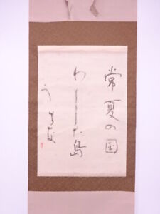 4300576 Japanese Wall Hanging Scroll Hand Painted Calligraphy