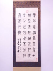 4302971 Japanese Wall Hanging Scroll Hand Painted Calligraphy