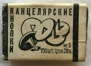 Pushpin Office Ussr 1989 Collections Vintage Lot Office Supplies