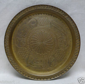 Antique Brass Decorative Tray W Engraved Floral Designs Arabic Calligraphy
