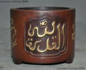 Old China Purple Bronze Gilt Islamic Text Eight Treasures Incense Burner Censer