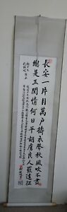 Vintage Chinese Calligraphy Scroll Painting Ink Paper Silk Extra Large
