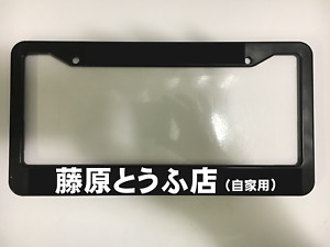 Initial D Japanese Jdm Import Market Street Racing Black License Plate Frame New