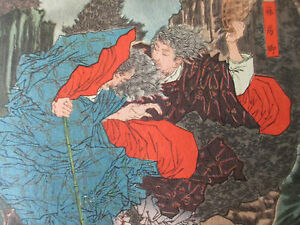 Antique 1930 S Japanese Storybook Colored Lithograph Samurai Matted Print Sale
