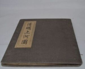 Old Chinese Silk Paper Painting Painting Book