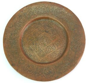 19c Antique Old Rare Islamic Copper Nice Great Patina Calligraphy Plate G3 34 Us