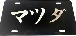 New Mazda In Japanese Diamond Etched Engraved License Plate Car Tag Gift