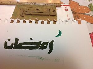 Printing Letterpress Printers Block Rush Word On Stamp Arabic Arabesque