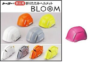 New Toyo Safety Hard Hat For Disaster Prevention Folding Helmet 5 Colors Japan