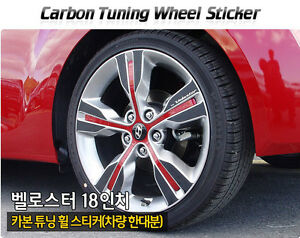 Carbon Tuning Wheel Mask Sticker For Hyundai Veloster 2011 on 18 Only