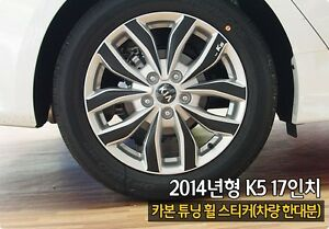 Autocar Carbon Tuning Wheel Mask 17inch A Type For Kia Optima K5 2014