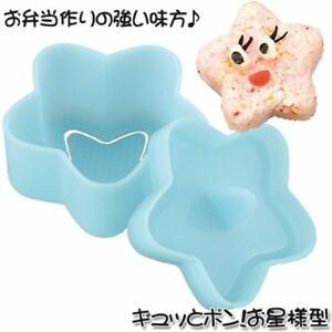 Sushi mold rice ball star form press mold: Lunch bento box cooking tool $35.50