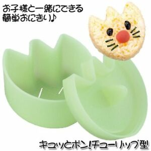 Sushi mold rice ball tulip form press mold: Lunch bento box cooking tool $35.50