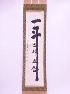3914874 Japanese Wall Hanging Scroll Hand Painted Calligraphy