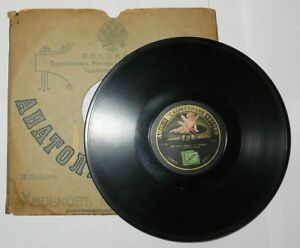 Antiques Gramophone Record Imperial Russia 1914 Lullaby And Romance